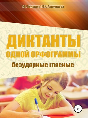 cover image of Диктанты одной орфограммы. Безударные гласные