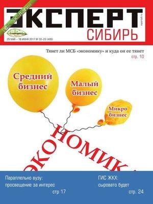 cover image of Эксперт Сибирь 22-23-2017