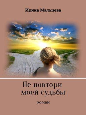 cover image of Не повтори моей судьбы