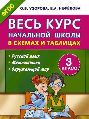 cover image of Весь курс начальной школы в схемах и таблицах. Русский язык, математика, окружающий мир. 3 класс