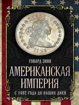 cover image of Американская империя. С 1492 года до наших дней