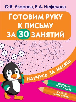 cover image of Готовим руку к письму за 30 занятий