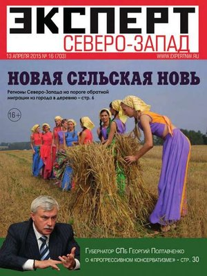 cover image of Эксперт Северо-Запад 16-2015
