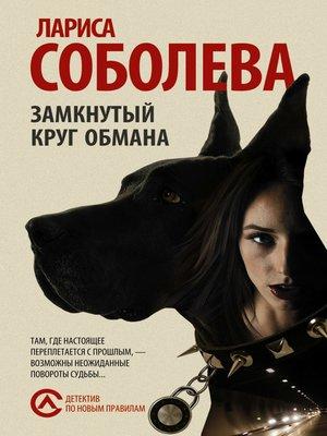 cover image of Замкнутый круг обмана