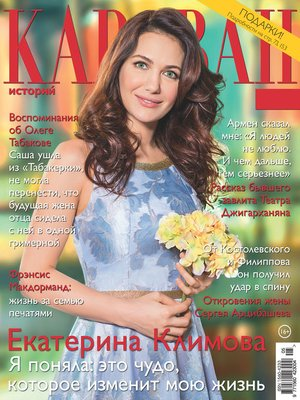 cover image of Караван историй №05 / май 2018