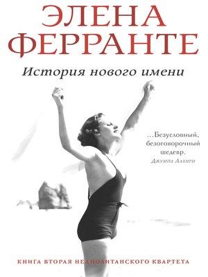 cover image of История нового имени