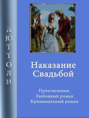 cover image of Наказание свадьбой