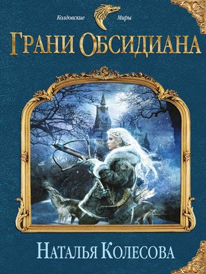 cover image of Грани Обсидиана