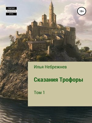 cover image of Сказания Трофоры