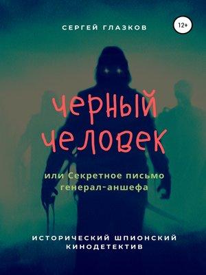 cover image of Черный человек, или Секретное письмо генерал-аншефа