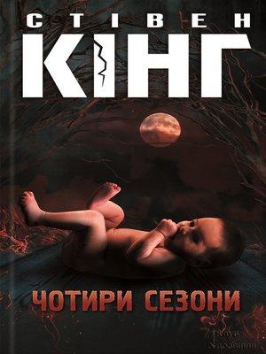 cover image of Чотири сезони (збірник)