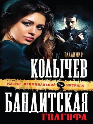 cover image of Бандитская Голгофа