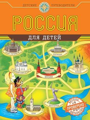 cover image of Россия для детей