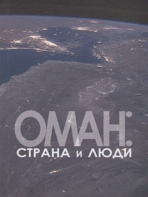 cover image of Оман