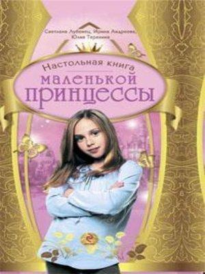 cover image of Настольная книга маленькой принцессы