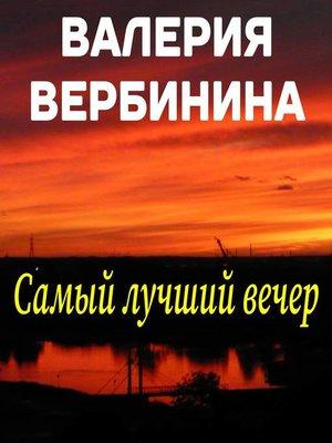 cover image of Самый лучший вечер (сборник)