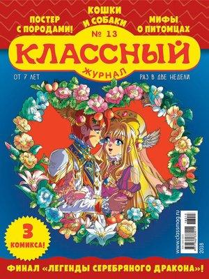 cover image of Классный журнал №13/2018