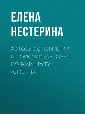 cover image of Автобус с черными шторками, или Автобус по маршруту «Смерть»