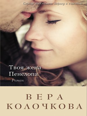 cover image of Твоя жена Пенелопа