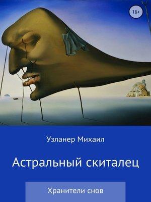 cover image of Астральный скиталец