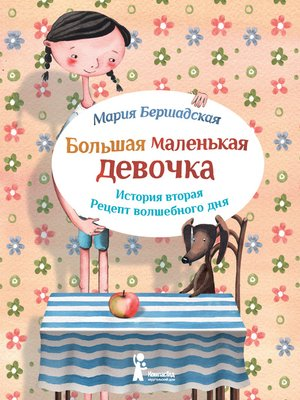 cover image of Рецепт волшебного дня