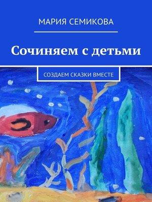 cover image of Сочиняем с детьми. Создаем сказки вместе