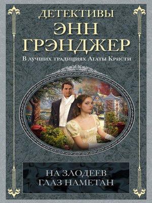 cover image of На злодеев глаз наметан