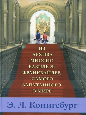 cover image of Изархива миссис Базиль Э.Франквайлер, самого запутанного вмире