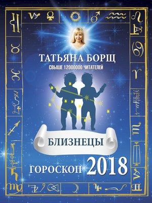 cover image of Близнецы. Гороскоп на 2018 год