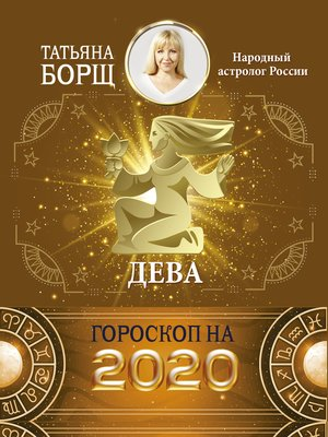 cover image of Дева. Гороскоп на 2020 год