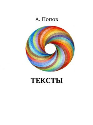 cover image of Тексты