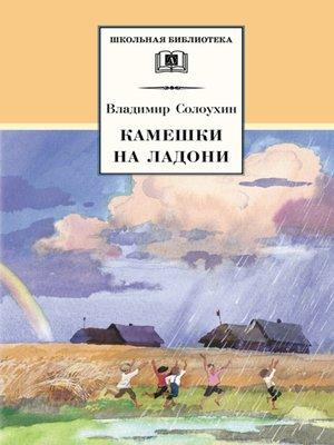 cover image of Камешки на ладони (сборник)
