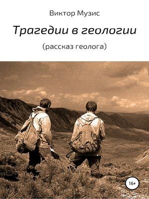 cover image of Трагедии в геологии
