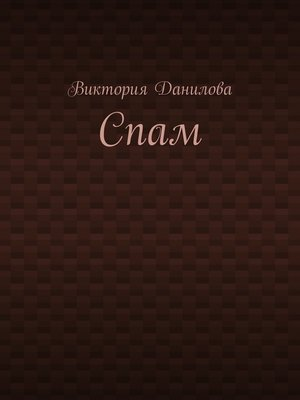 cover image of Спам