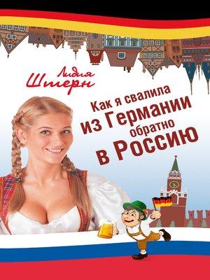 cover image of Как я свалила из Германии обратно в Россию