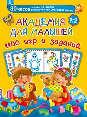 cover image of Академия для малышей. 1100 игр и заданий. 2-3 года