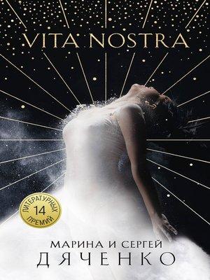 cover image of Vita Nostra