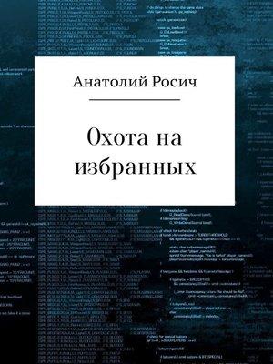 cover image of Охота на избранных
