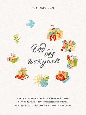 cover image of Год без покупок