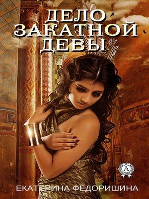 cover image of Дело закатной девы