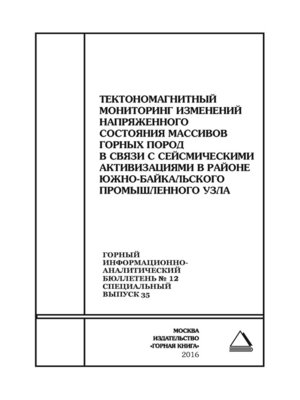 cover image of Тектономагнитный мониторинг изменений напряженного состояния массивов горных пород в связи с сейсмическими активизациями в районе Южно-Байкальского промышленного узла