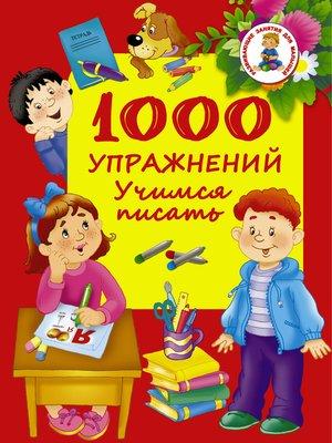 cover image of 1000 упражнений. Учимся писать