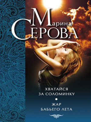 cover image of Хватайся за соломинку. Жар бабьего лета