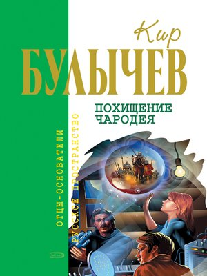 cover image of Похищение чародея