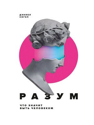 cover image of Разум