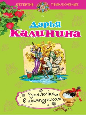 cover image of Русалочка в шампанском