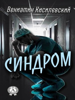 cover image of Синдром