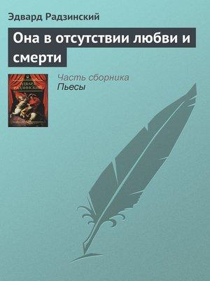cover image of Она в отсутствии любви и смерти