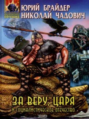 cover image of За веру, царя и социалистическое отечество