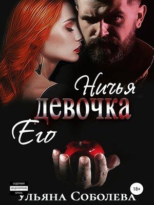 cover image of Ничья его девочка